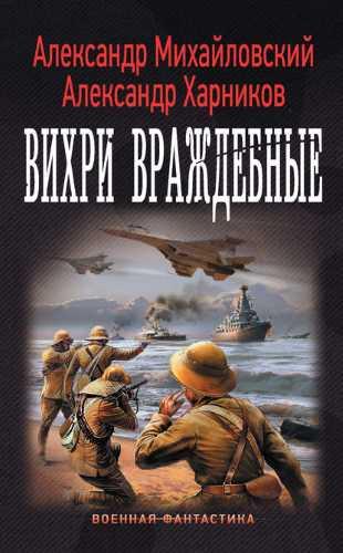 Александр Михайловский, Александр Харников. Вихри враждебные