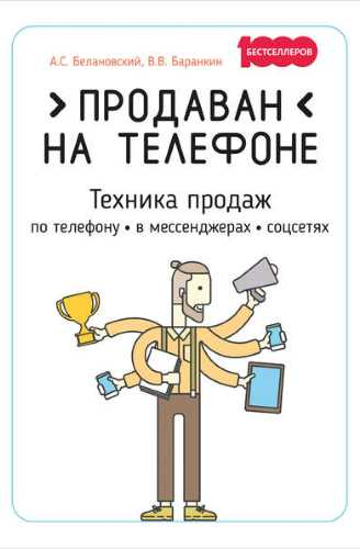 Александр Белановский, Валентин Баранкин. Продаван на телефоне. Техника продаж по телефону, в мессенджерах, соцсетях