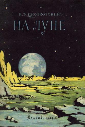 Константин Циолковский. На Луне