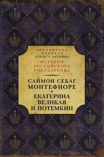 Саймон Себаг-Монтефиоре. Екатерина Великая и Потёмкин