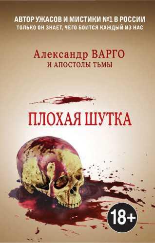 Александр Варго, Иван Миронов. Плохая шутка