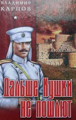 Владимир Карпов. Дальше Кушки не пошлют