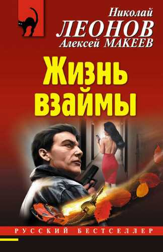 Николай Леонов, Алексей Макеев. Жизнь взаймы