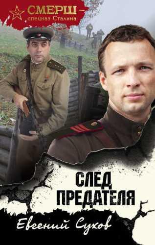 Евгений Сухов. След предателя