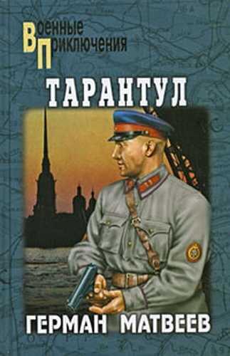 Герман Матвеев. Тарантул