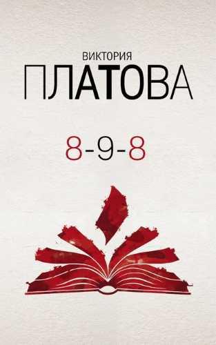 Виктория Платова. 8-9-8