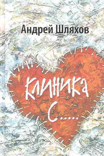 Андрей Шляхов. Акушер-Ха. Медицинский Роман-бестселлер. Клиника С...
