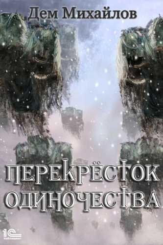 Дем Михайлов. ПереКРЕСТок одиночества