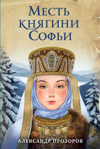 Александр Прозоров. Месть княгини Софьи
