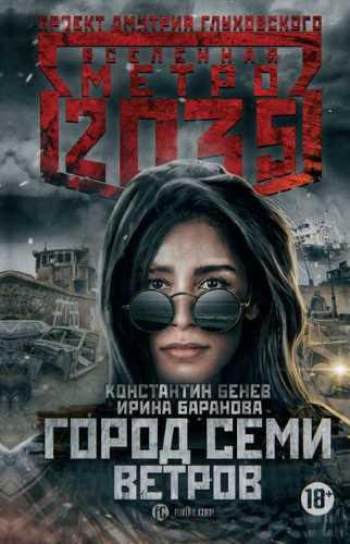 Ирина Баранова, Константин Бенев. Метро 2035