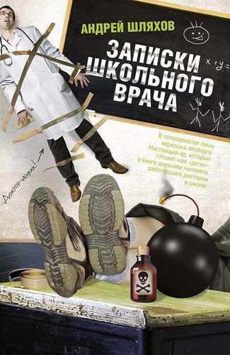 Андрей Шляхов. Записки школьного врача