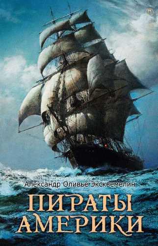 Александр Эксквемелин. Пираты Америки