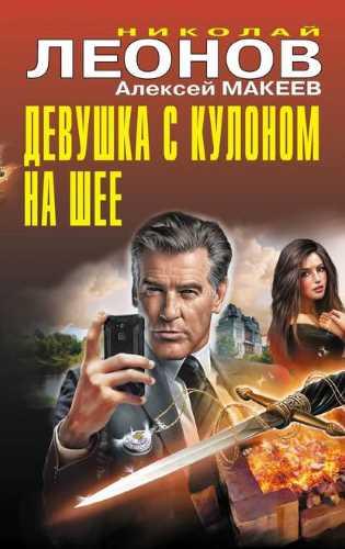 Николай Леонов, Алексей Макеев. Девушка с кулоном на шее