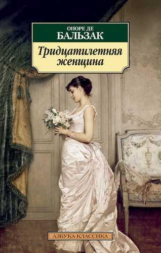 Оноре де Бальзак. Тридцатилетняя женщина