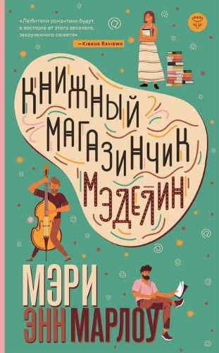Мэри Энн Марлоу. Книжный магазинчик Мэделин