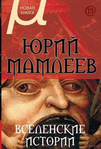 Юрий Мамлеев. Вселенские истории