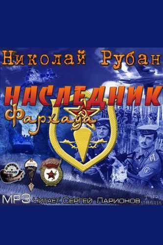 Николай Рубан. Наследник Фархада