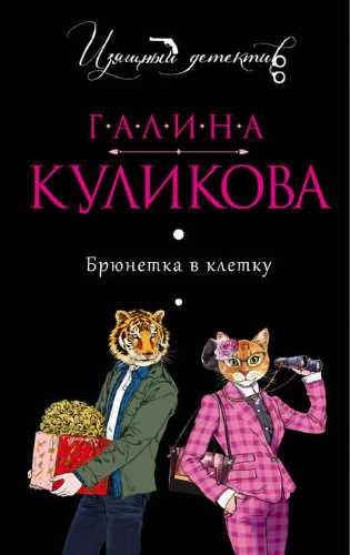Галина Куликова. Брюнетка в клетку