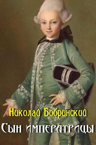 Николай Бобринский. Сын императрицы