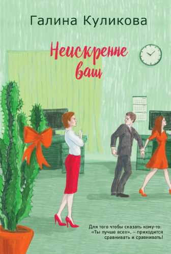 Галина Куликова. Неискренне ваш