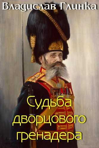 Владислав Глинка. Судьба дворцового гренадера
