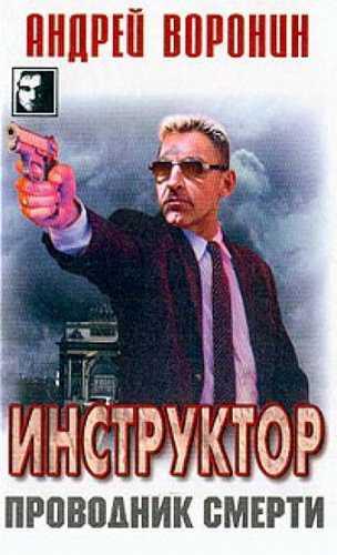 Андрей Воронин. Инструктор. Проводник смерти