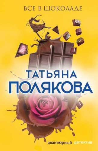 Татьяна Полякова. Все в шоколаде