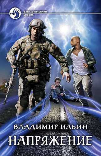 Владимир Ильин. Напряжение 1