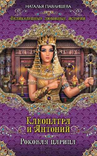 Наталья Павлищева. Клеопатра и Антоний. Роковая царица