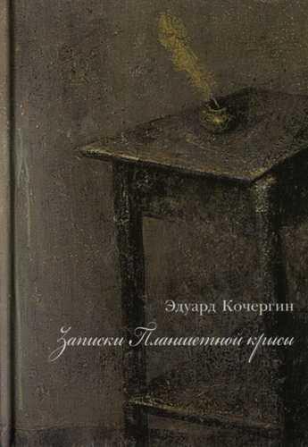 Эдуард Кочергин. Записки планшетной крысы