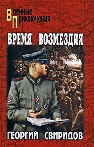 Георгий Свиридов. Время возмездия