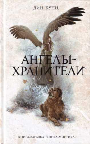 Дин Кунц. Ангелы-хранители