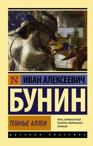 Иван Бунин. Темные аллеи