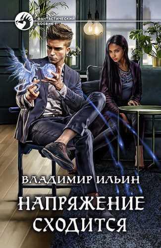 Владимир Ильин. Напряжение 4. Напряжение сходится