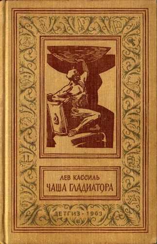 Лев Кассиль. Чаша гладиатора
