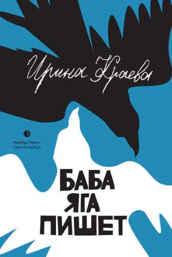 Ирина Краева. Баба Яга пишет