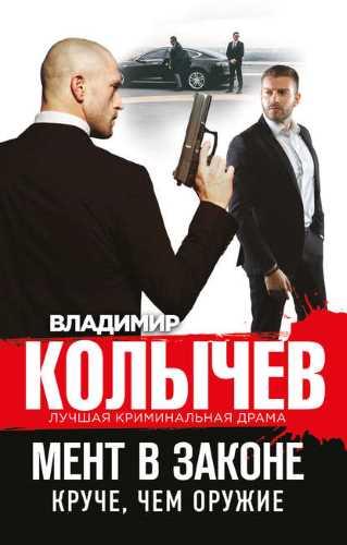 Владимир Колычев. Круче, чем оружие