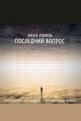 Айзек Азимов. Последний вопрос