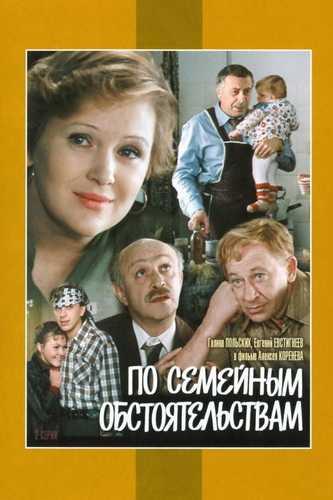 Валентин Азерников. Возможны варианты или по семейным обстоятельствам