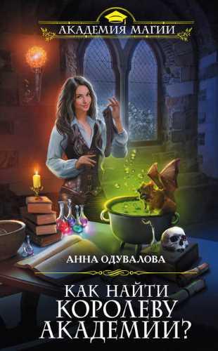 Анна Одувалова. Как найти королеву Академии?