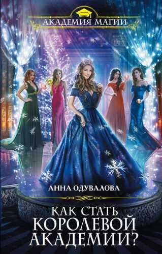 Анна Одувалова. Как стать королевой Академии?
