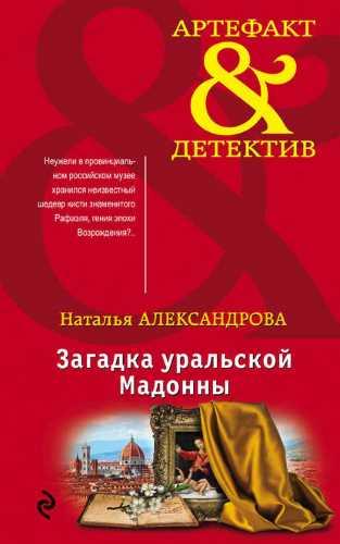 Наталья Александрова. Загадка уральской Мадонны