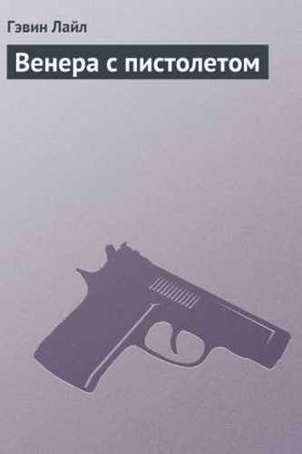 Гэвин Лайл. Венера с пистолетом