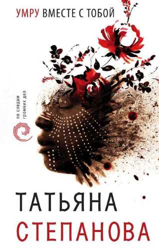 Татьяна Степанова. Умру вместе с тобой