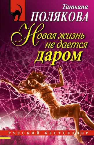 Татьяна Полякова. Новая жизнь не дается даром