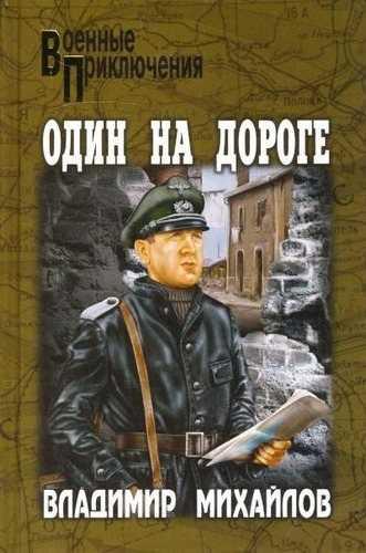 Владимир Михайлов. Один на дороге
