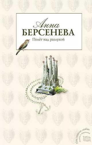 Анна Берсенева. Полёт над разлукой