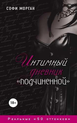 Софи Морган. Интимный дневник «подчиненной». Реальные «50 оттенков»