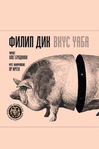 Филип Дик. Вкус Уаба