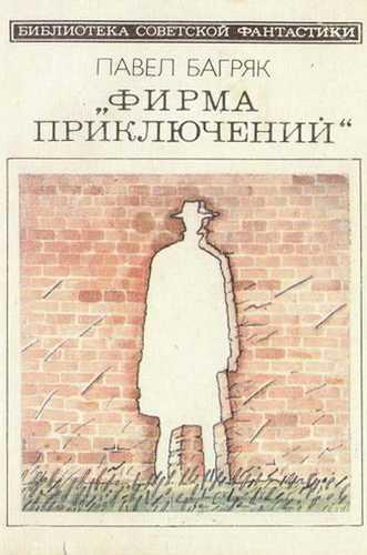 Павел Багряк. Фирма приключений